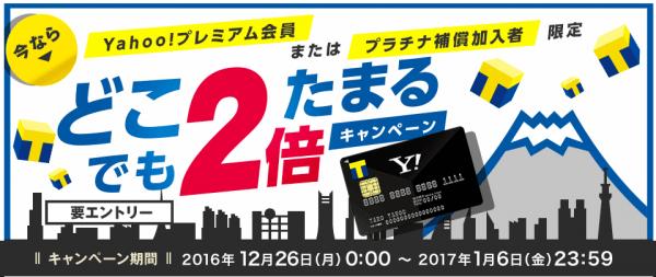 Yahoo! JAPANカード どこでも2倍貯まるキャンペーン
