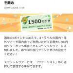 【歩いておトク】dトラベルの特別クーポンが獲得できるキャンペーン!