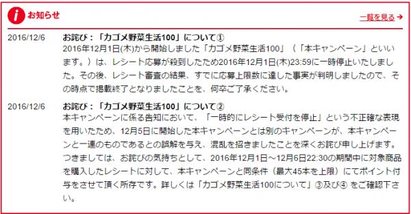 レシポ!野菜生活100お知らせ