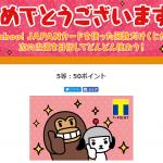 【Yahoo! JAPANカード】すごい!カードのくじ祭り 最終回分をやってみた結果!