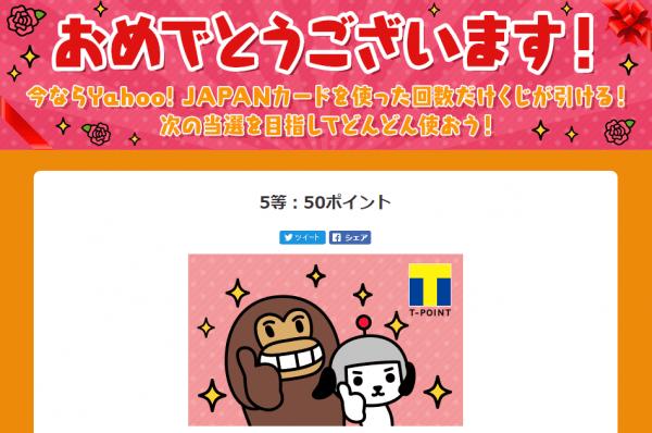 Yahoo! JAPANカード 必ず当たる!すごい!カードのくじ祭り2