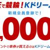 【Kドリームス】楽天の競輪投票サイト 新規会員登録で楽天スーパーポイントゲット!