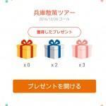 【ドコモ 歩いておトク】136日目 兵庫散策ツアーゴール! 獲得dポイント数公開