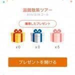 【ドコモ 歩いておトク】139日目 滋賀散策ツアーゴール! 獲得dポイント数公開