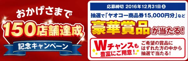 ヤオコー150店舗達成記念キャンペーン