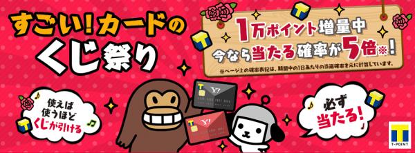 Yahoo! JAPANカード 必ず当たる!すごい!カードのくじ祭り