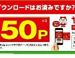 【ヤオコーアプリ】アプリ登録で50Pプレゼント!