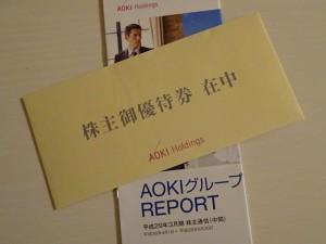 201609AOKI株主優待