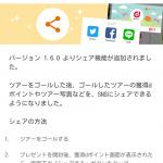 【歩いておトク】シェア機能追加!