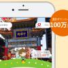 【ドコモ 歩いておトク】累計ダウンロード数100万突破!