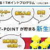 【新生銀行】毎月121ポイントゲット!Tポイントが貯まる!