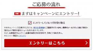 ロト10億増額記念キャンペーン2