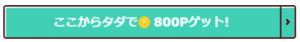 プリぽん800P