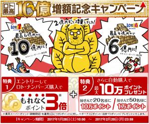 ロト10億増額記念キャンペーン