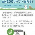 【楽天チェック】公園でチェックインするだけで最大100ポイント当たるくじが引ける!