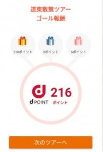 201701道東散策ツアー (2)