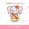 【ポイントサイト】プリぽんをはじめてみた!