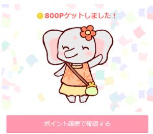 プリぽん800P-2
