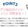 """【ココカラファイン】アプリ独自ポイント""""ファイン""""の価値は?1ファイン何ポイント?"""