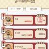 【吉野家アプリ】百万歩で牛丼並盛無料!全国吉野家巡りの旅で獲得できるクーポン一覧!