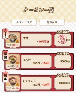 全国吉野家巡りの旅 ク-ポン (1)