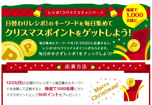 レシポ!クリスマスキャンペーン