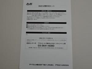 アサヒビール 絶対もらえる!キャンペーン (3)