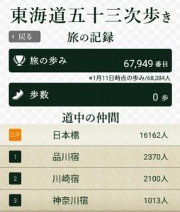 吉野家アプリ (6)