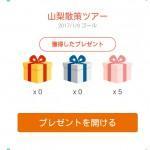 【ドコモ 歩いておトク】150日目 山梨散策ツアーゴール! 獲得dポイント数公開