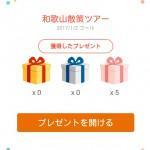 【ドコモ 歩いておトク】143日目 和歌山散策ツアーゴール! 獲得dポイント数公開