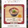 【吉野家アプリ】1周目新潟県でとん汁割引クーポンゲット!全国吉野家巡りの旅
