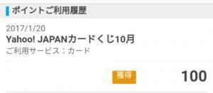 Yahoo! JAPANカードくじ