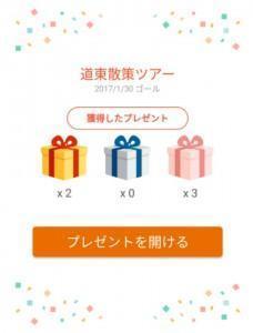 201701道東散策ツアー (1)