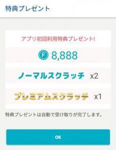 ココカラファインアプリ (5)