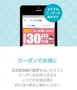 ココカラファインアプリ (2)