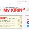 【My KIRIN】キリングループWeb会員サービスの会員登録をしてみた!