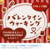 【smart WAON】歩いて100WAON POINTもらえるバレンタインキャンペーン開催!
