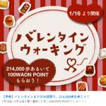 【smart WAON】バレンタインウォーキングポイントが付与された!
