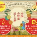 【吉野家アプリ】歩く割イベント第2弾 全国吉野家巡りの旅開催中!