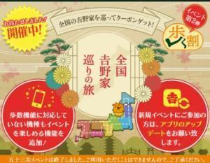 全国吉野家巡りの旅 (1)