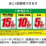 【マツキヨアプリ】ゲームクーポンの日用品割引率が改悪されてた!