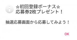 とほトク (2)