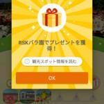 【累計400個獲得時点】歩いておトクでもらえるプレゼント(金・銀・ピンク)の確率!