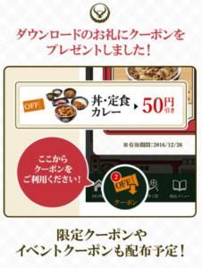 吉野家アプリ (2)