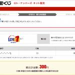 【楽天×宝くじ】ロト7をポイントサイト経由で購入してみた!