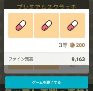 ココカラファインアプリ (8)