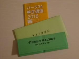 201701パーク24株主優待