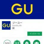 GUアプリをダウンロードしてみた!
