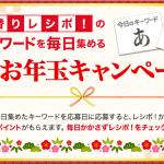 【レシポ!】お年玉キャンペーンに当選!