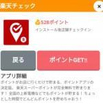 楽天チェックアプリのダウンロードでポイントGET!
